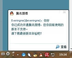 tengxunweibo