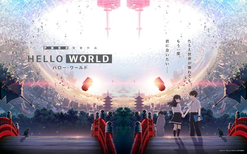 「HELLO WORLD」观后感缩略图
