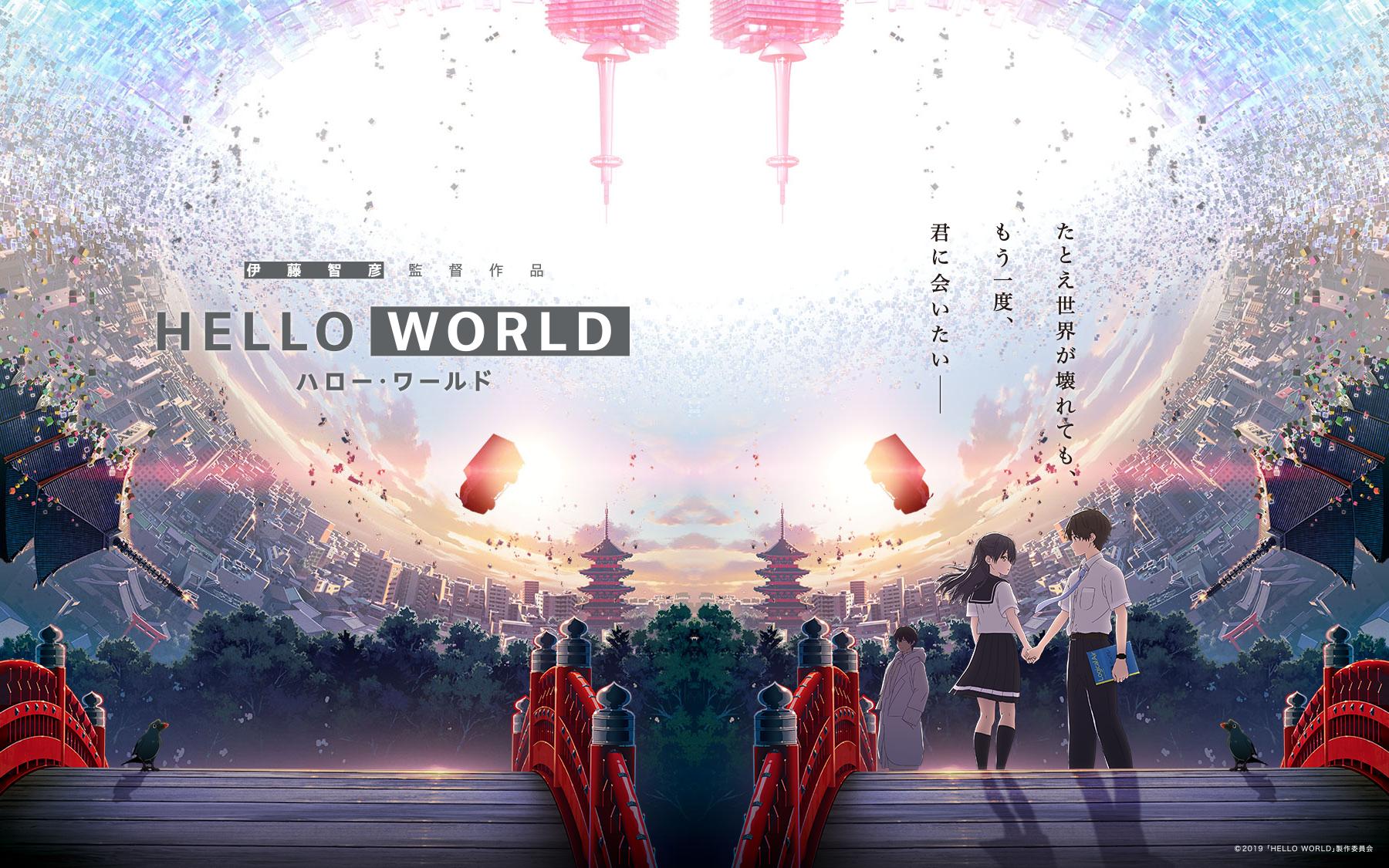 「HELLO WORLD」观后感插图